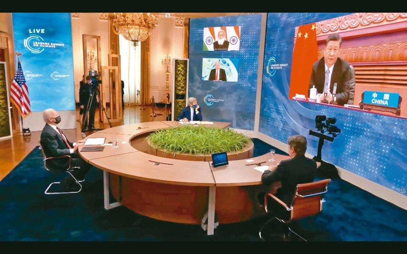 美國總統拜登主辦氣候變遷全球領導人線上峰會,中國大陸國家主席習近平出席。圖/取自美國國務院直播畫面