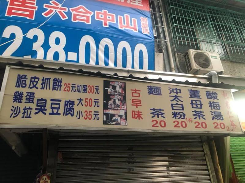 一名網友發現路邊店家的招牌上寫著「沖太白粉」,讓他好奇這到底是什麼東西。 圖/翻攝自「路上觀察學院」