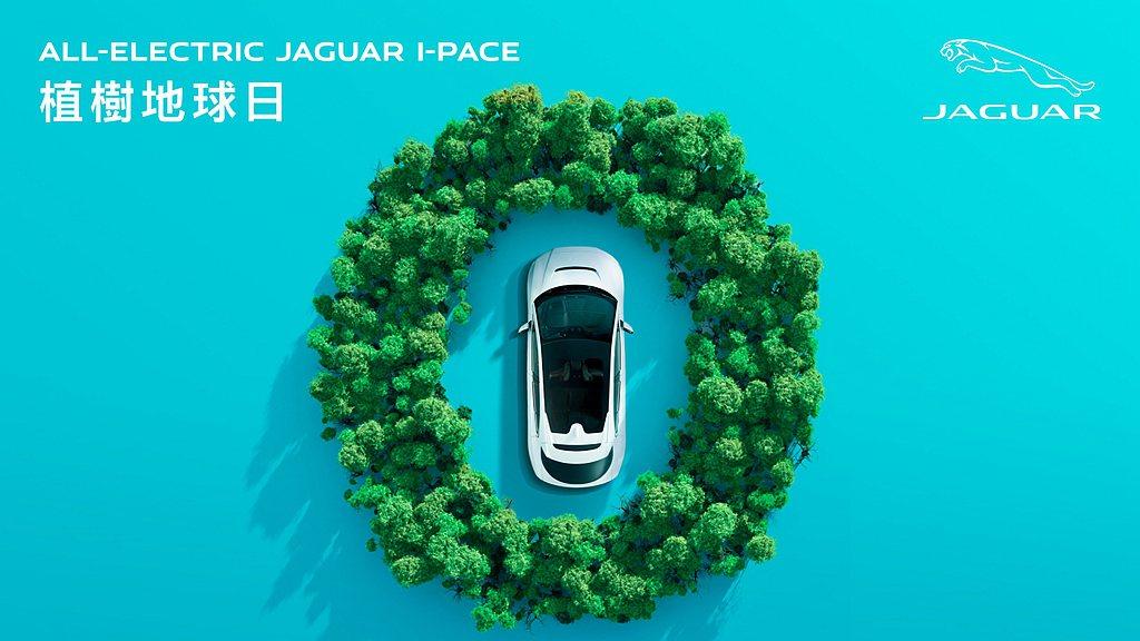 Jaguar Taiwan為響應世界地球日,4月22日起至5月22日舉辦「I-P...