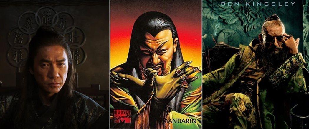 左為梁朝偉飾演的《尚氣》版滿大人(文武),中為漫威漫畫版的滿大人、右為2013年...
