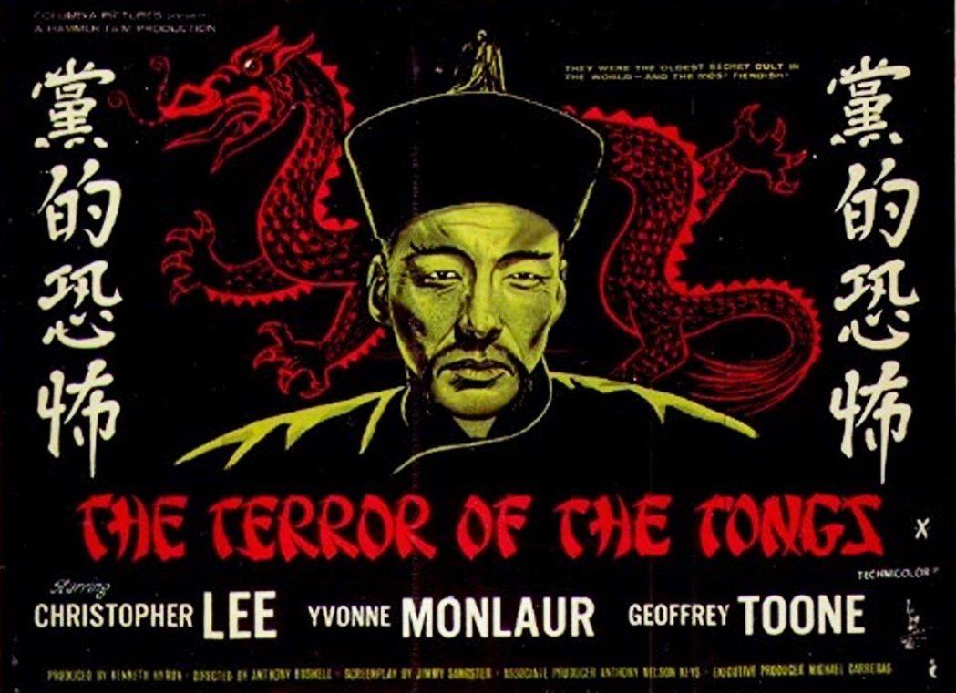 傅滿州系列《黨的恐怖》。傅滿州的形象是西方對於「黃禍」的集合體,也是帶有對於東洋...