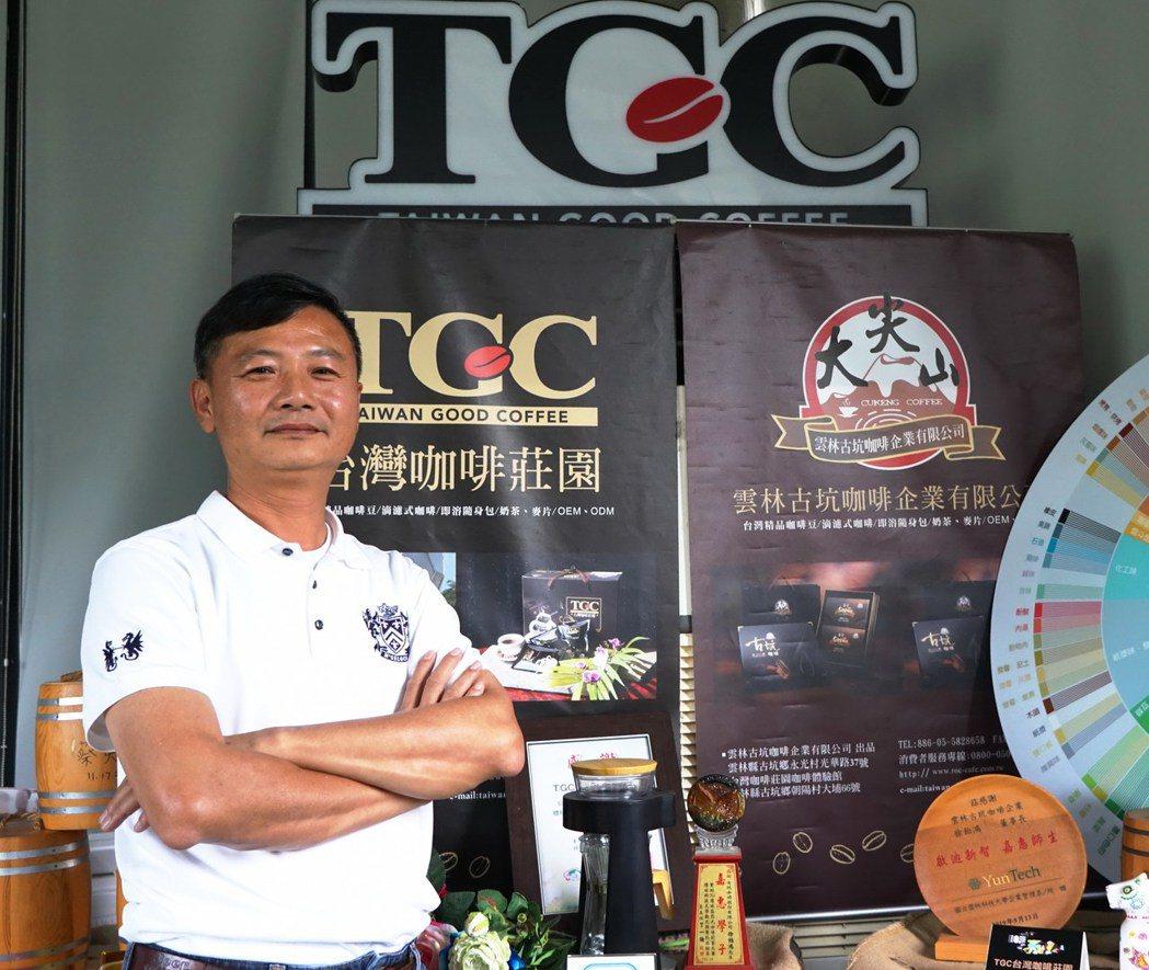 TGC創辦人徐飴鴻以台灣為名,做世界的咖啡品牌。圖/于國華提供