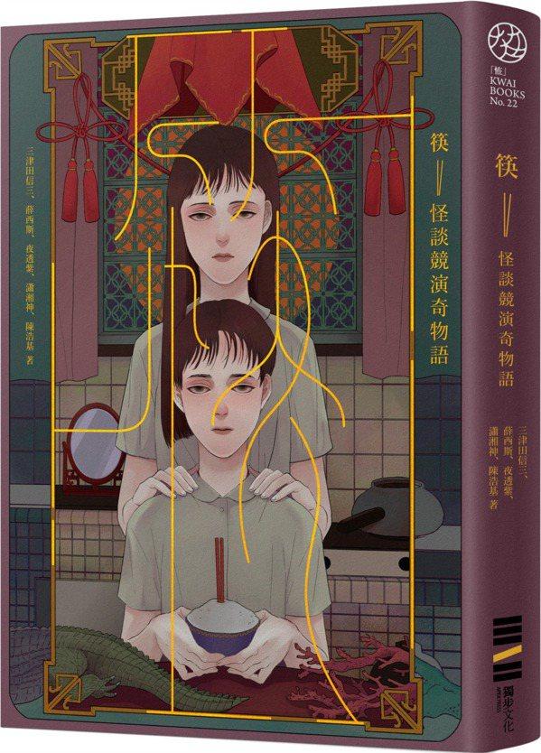 這本特殊企劃的小說集,內容意外的非常精彩有趣。封面有點陰森就是了……