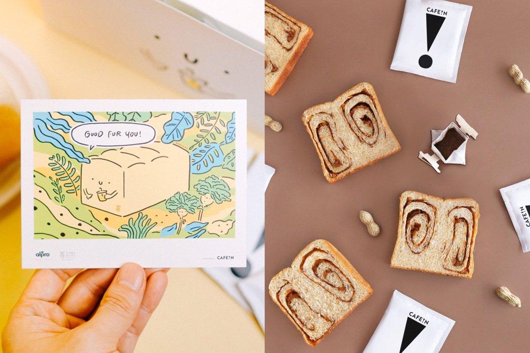 CAFE!N聯手嵜本高級生吐司推出母親節禮盒,結合alpro燕麥奶與福源花生醬,...