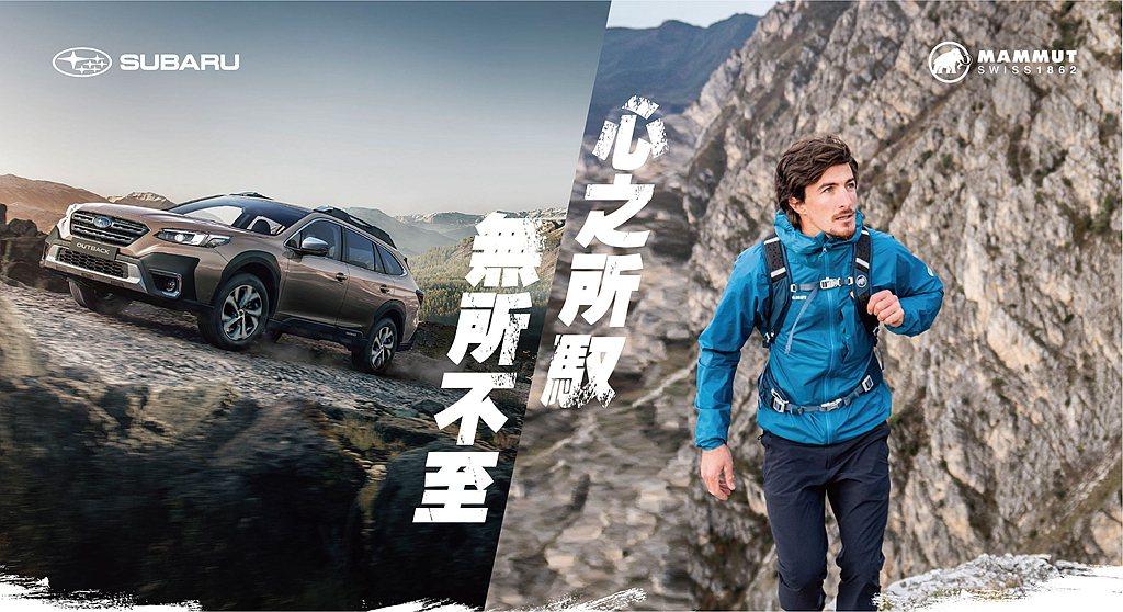 Subaru對極致工藝的追求與瑞士頂級戶外品牌MAMMUT,以獨特技術、淬鍊製作...
