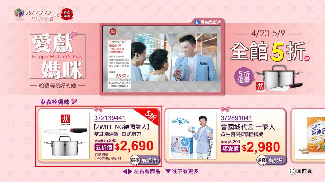 中華電信MOD與東森購物攜手在MOD免費專區貼心推出《愛獻媽咪》母親節超值全館5...
