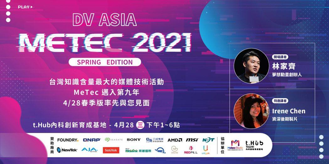 DV ASIA「 MeTec 2021春季版」4/28登場。DV ASIA/提供