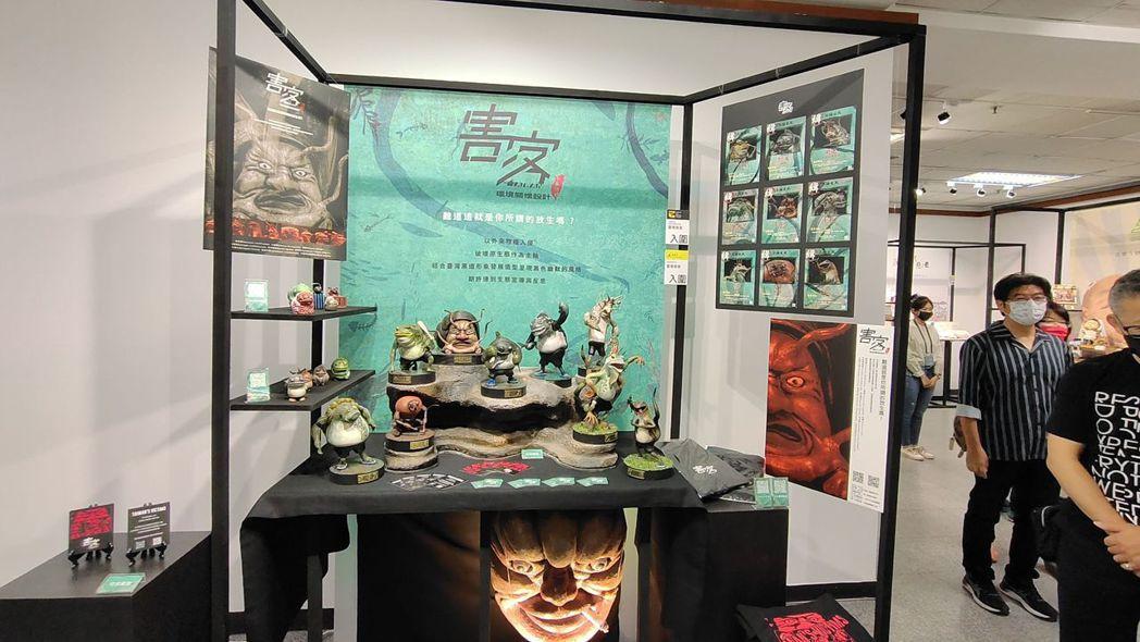 害客團隊以外來種生物為創作主題,設計作品展現豐富創意。 楊鎮州/攝影