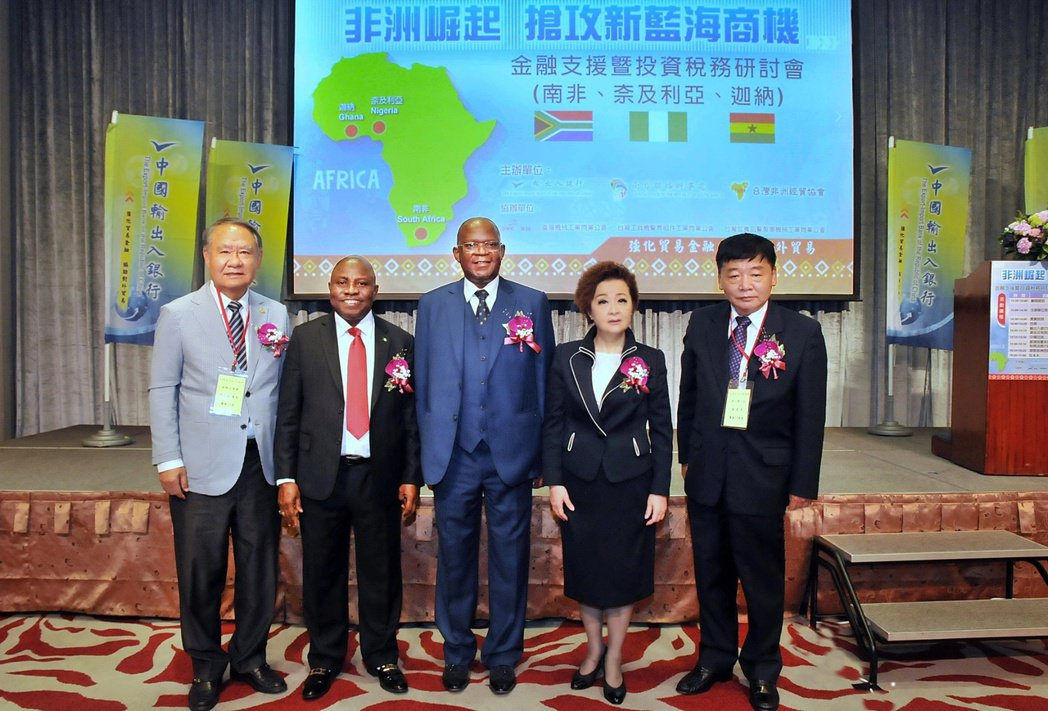 輸出入銀行於4月20日舉行「非洲崛起 搶攻新藍海商機」金融支援暨投資稅務研討會,...
