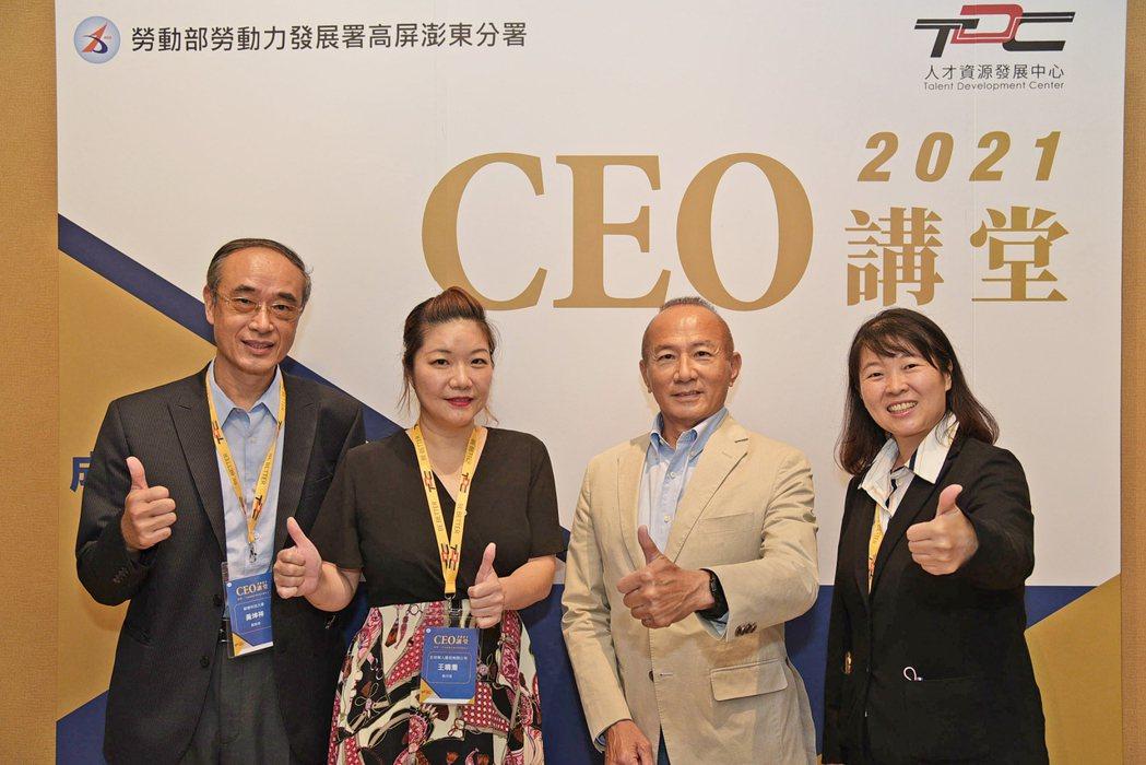 勞動部人才資源發展中心(簡稱TDC)23日在國賓飯店舉辦CEO講堂。 高屏澎東分...