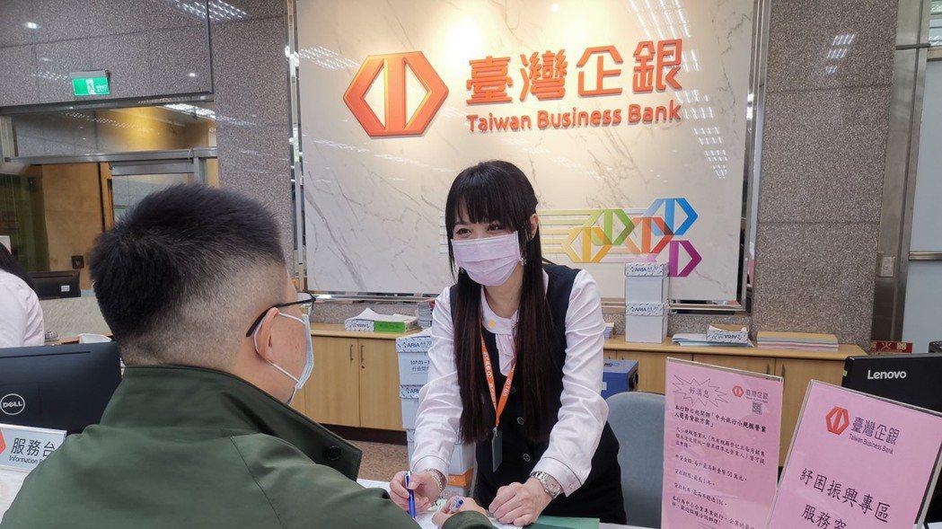 圖/台企銀提供