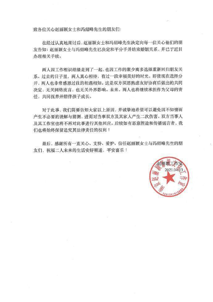 趙麗穎在微博官宣離婚。圖/摘自微博