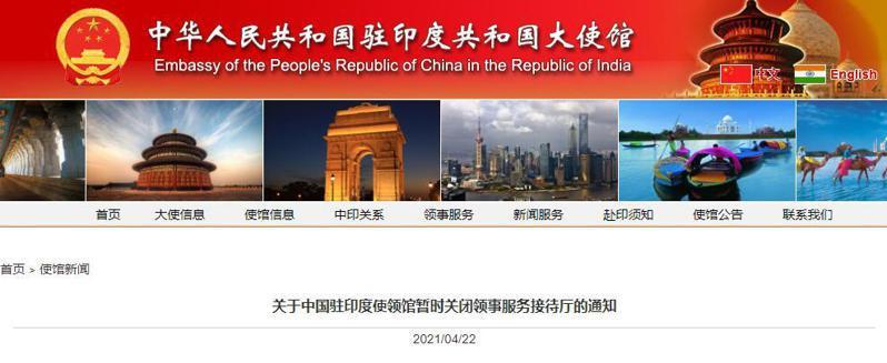 大陸駐印度大使館自23日起暫時關閉領事服務接待廳。(圖/取自觀察者網)