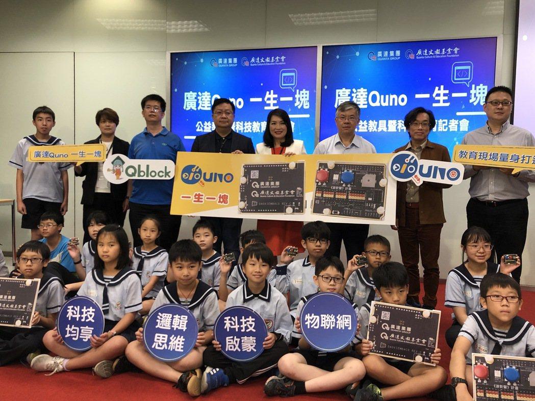 廣達推廣科技教育 三年內將公益教具拓展至全台22縣市。記者蕭君暉/攝影