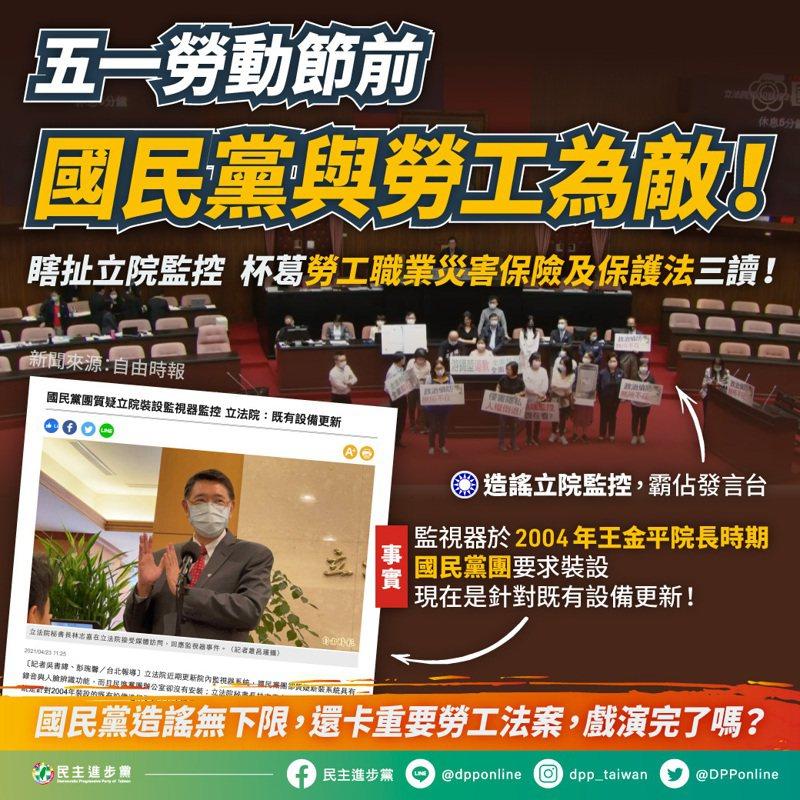 民進黨表示,國民黨卡住社會引頸期盼的勞工法案,就是在與勞工為敵。圖/民進黨提供