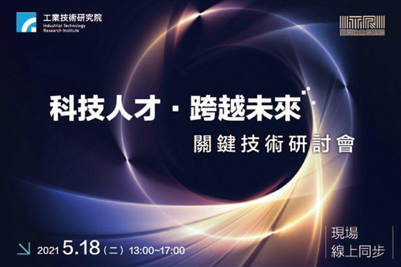 「科技人才•跨越未來:關鍵技術研討會」將於5月18日以實體與線上並行方式舉辦。工...