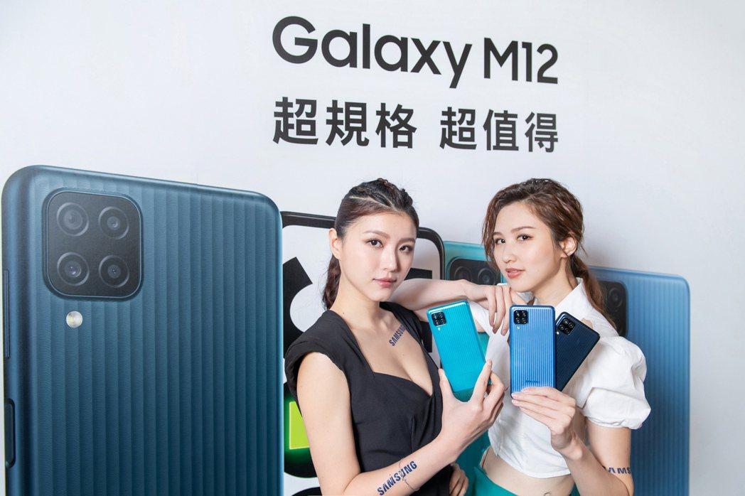 三星推出Galaxy M12。  台灣三星/提供