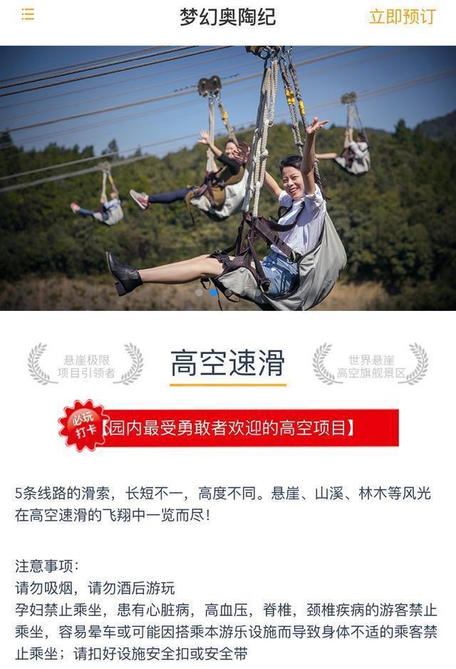 ,重慶奧陶紀景區推出「速滑線」體驗,結果發生遊客倒掛索道,座椅墜落山谷身亡。圖源...
