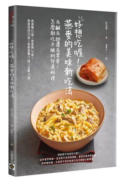 書名:好想吃喔!燕麥的美味新吃法作者:朴泫柱 譯者:黃薇之出版社:...