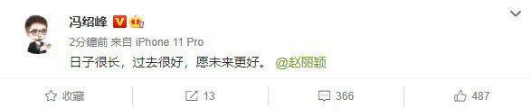 馮紹峰發文祝福前妻趙麗穎之後能過得更好。圖/摘自微博