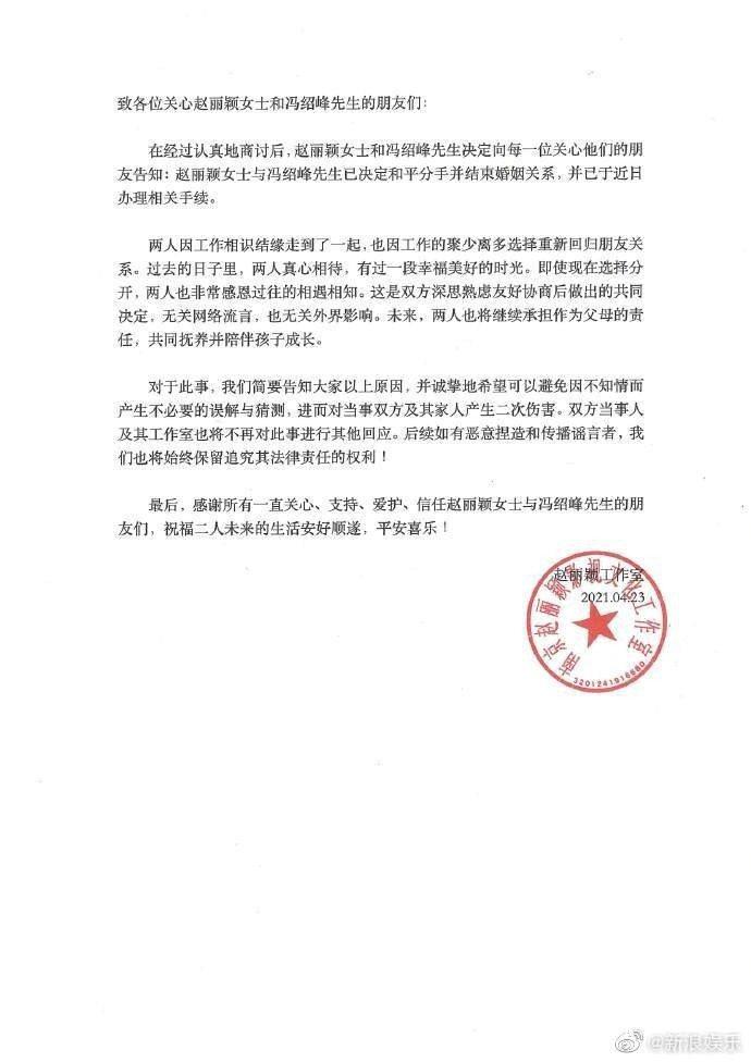 趙麗穎透過工作室發表聲明,證實與馮紹峰結束2年多的婚姻。圖/摘自微博