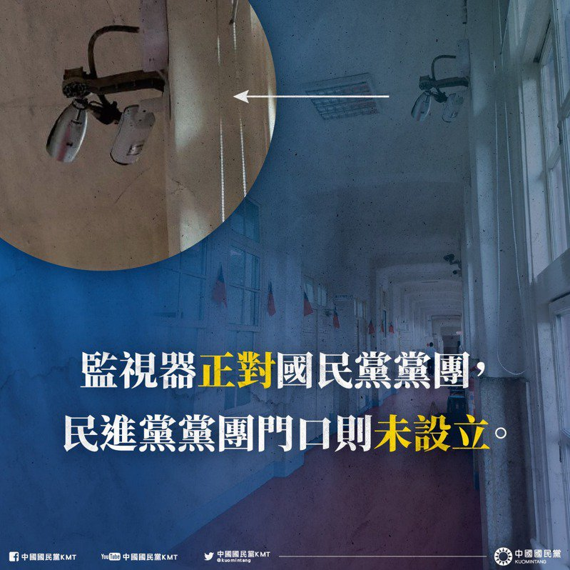 圖/截自國民黨臉書