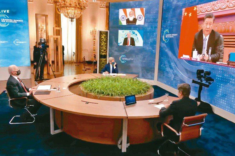 美國總統拜登(左一)22日主持氣候變遷全球領導人線上峰會宣布減排新目標,中國大陸國家主席習近平出席。圖/取自美國國務院直播畫面