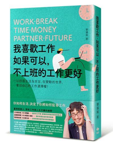 《我喜歡工作,如果可以,不上班的工作更好》書封。 圖/悅知文化提供