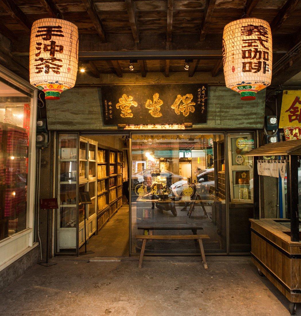 百年古厝有超過一甲子的保生堂中藥行招牌,門口懸掛傳統宮廟燈籠,來自同條街上百年老...