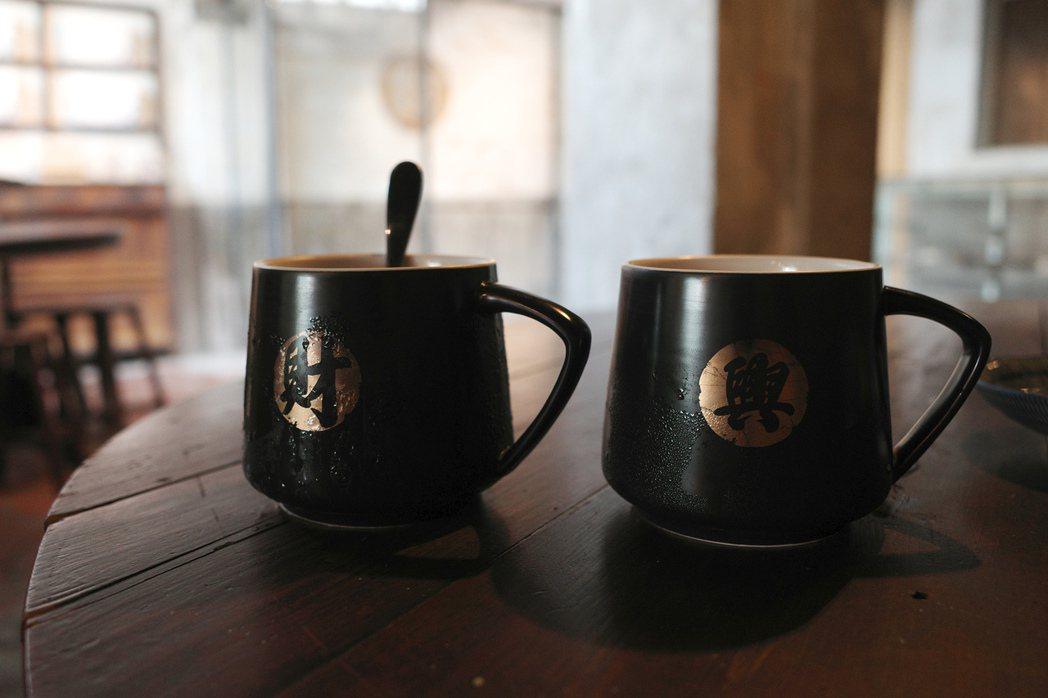 咖啡杯上也可見「財」與「興」二字。 圖/黃怜穎攝影