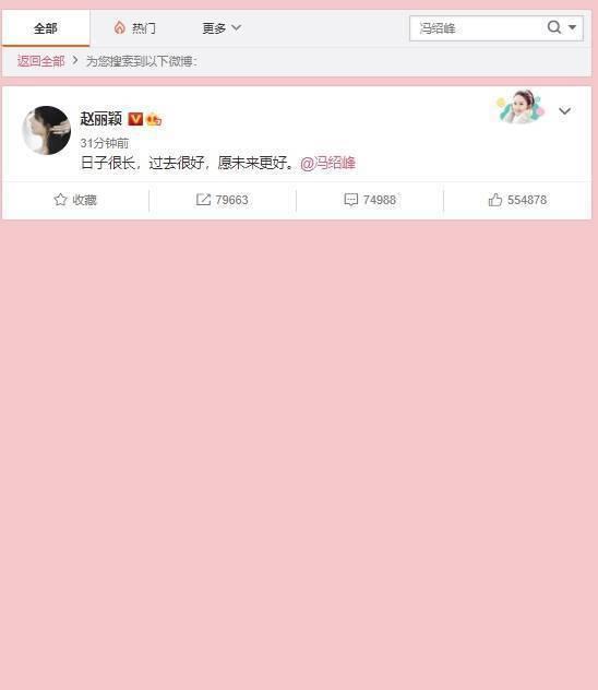 網友發現趙麗穎幾乎刪光與馮紹峰相關的微博。圖/摘自微博