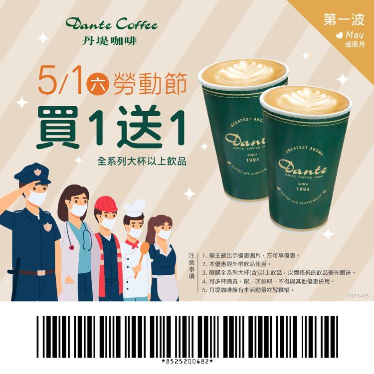 丹堤咖啡在5月的限定日,出示優惠圖示,即可享全系列大杯以上飲品「買一送一」外帶優...