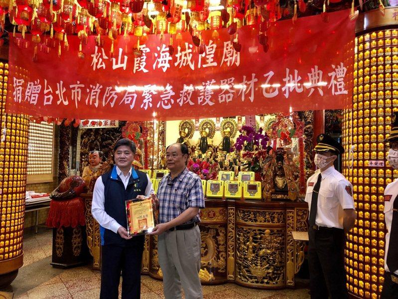 台北市松山霞海城隍廟今天舉辦北市府自動體外心臟電擊去顫器(AED)捐贈儀式。圖/消防局提供