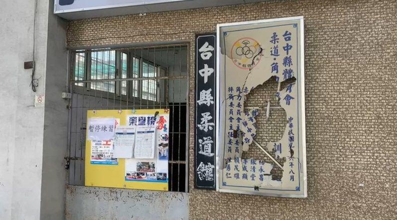 柔道館招牌被破壞。圖/民眾提供