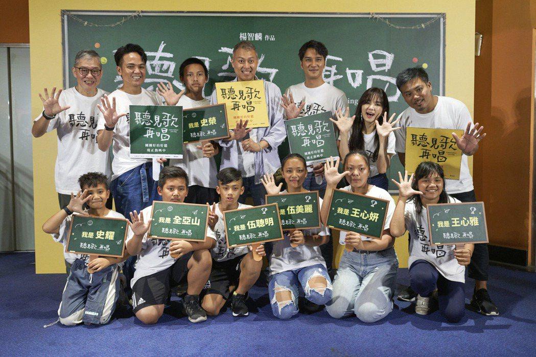 「聽見歌 再唱」眾主角和監製、導演在台北「校外教學」。圖/華納提供