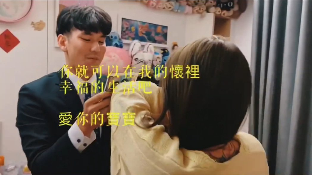 小甜甜公開當時老公向她告白的影片。 圖/擷自Youtube