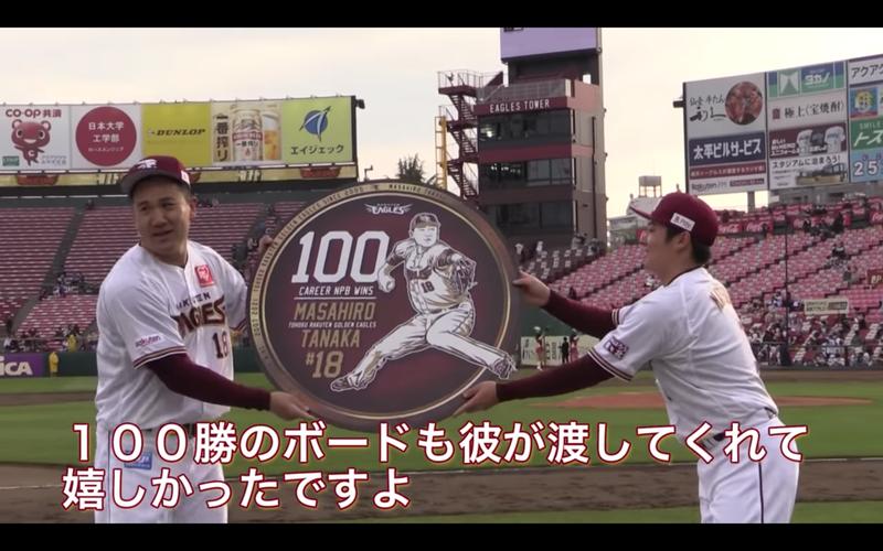 田中將大只花了68球投完6局就打卡下班,拿下生涯第100勝。 截圖自田中將大Youtube頻道