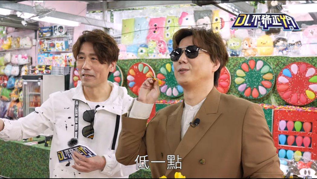 羅時豐與蕭煌奇玩飛鏢射氣球。 圖/擷自Youtube