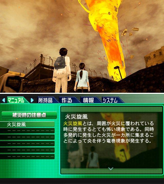 除了地震之外,三代也會出現像火炎龍捲風這樣的自然災害。