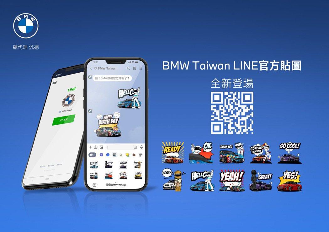 BMW攜手國際藝術家推出BMW Taiwan LINE官方公益貼圖,貼圖所得扣除...