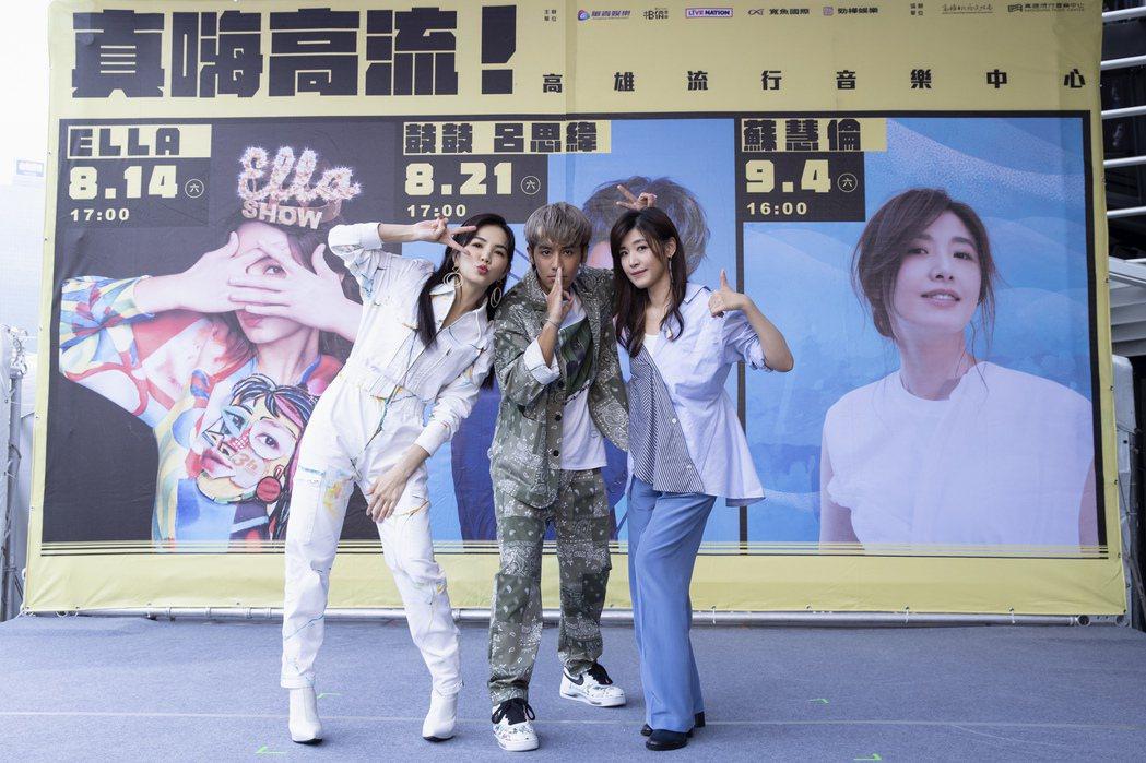 Ella(左起)、鼓鼓、蘇慧倫將輪番登上高雄流行音樂中心開唱。圖/相信音樂提供
