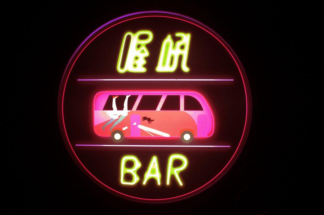 喔吼Bar。/林志樺攝影