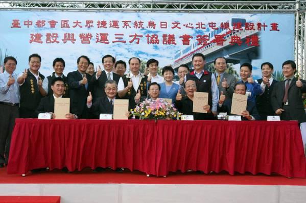 13年前,台中捷運三方協議簽約歷史鏡頭。圖/台中市政府提供