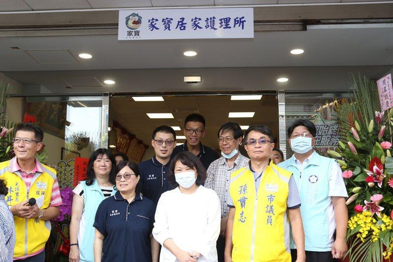 嘉義市西區光路里「家寶居家護理所」昨天揭牌。圖/嘉義市政府提供
