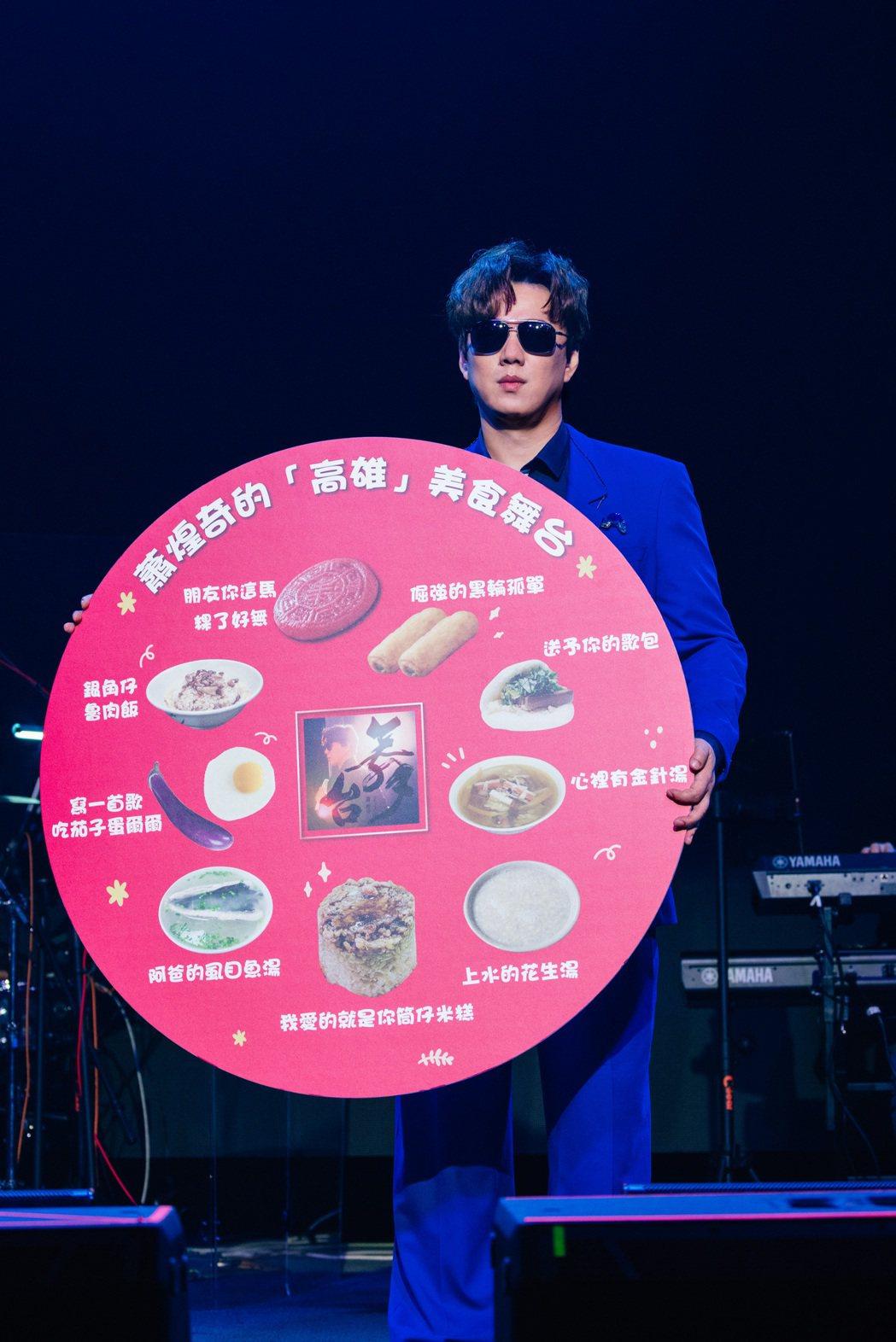 蕭煌奇24日在高雄舉行「舞台」巡演最終場。圖/環球音樂提供