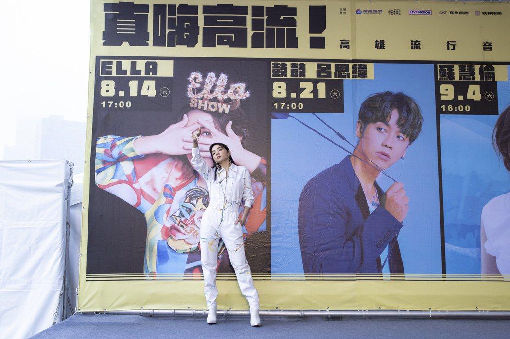 Ella陳嘉樺特地南下為「艾拉秀」高雄站造勢。圖/相信音樂提供