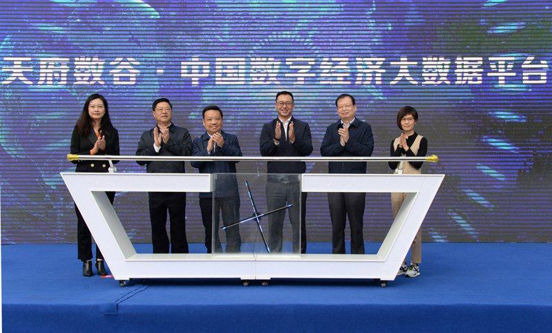 中國數位經濟發展指數(德陽指數)發布會上,嘉賓共同啟動大數據平台。圖/本報四川德陽傳真