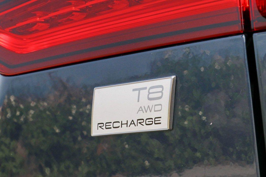 以T8 Recharge車型來取代原有同為插電式混合油電動力的T6車型。 記者陳...