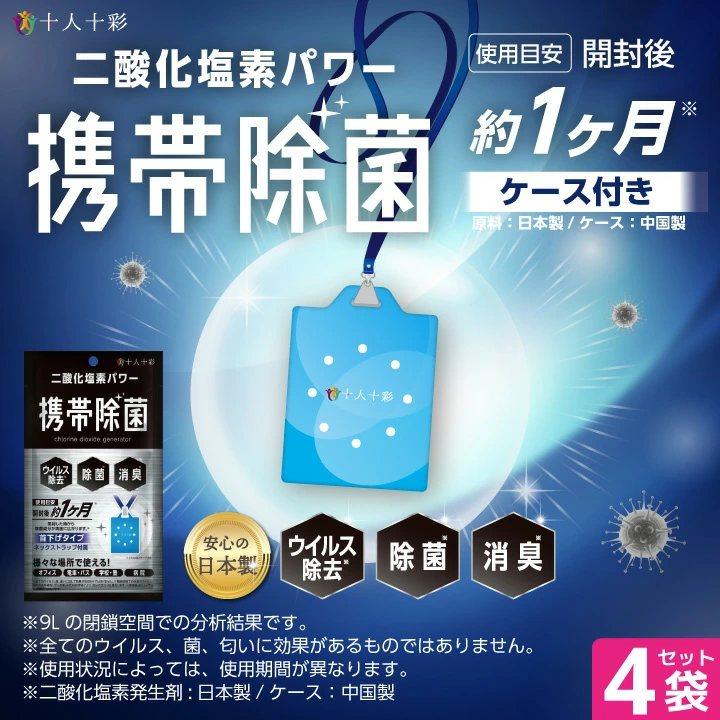 日本近來許多廠商推出滅菌商品,然而這些產品藥效不僅尚未得到醫學證實,還可能對人體有害。圖擷取自日本樂天購物