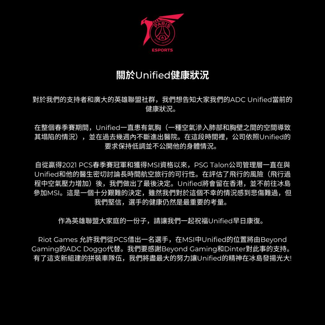 PSG戰隊完整聲明/圖片截自PSG FB粉絲專頁